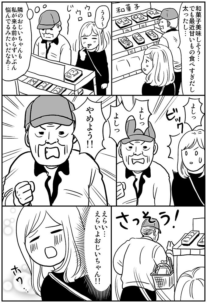 和菓子の誘惑に打ち勝ったおじいちゃん!スーパーでのほっこりエピソード!