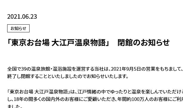 お台場にある大江戸温泉物語が9月で閉館となってしまう・・・