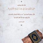 Image for the Tweet beginning: جزاء الصدق#الوحيين