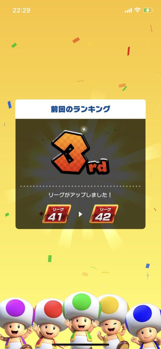 test ツイッターメディア - #マリオカートツアー リーグ42まで来た!!!! https://t.co/s7MPY8xXht