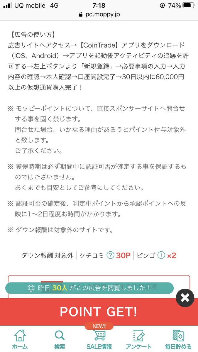 test ツイッターメディア - 昨日のポイ活はコレやりました。 仮想通貨口座開設→6万円の取引で12000円! モッピー 登録してなければ2000pももらえるから14000円。 https://t.co/lmmVLdNYmM https://t.co/e2ndnN3lS8