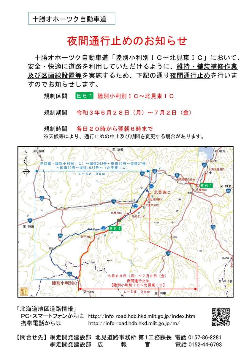 北海道 通行止め 情報 高速 道路 北の道ナビ【北の道安心ガイド】