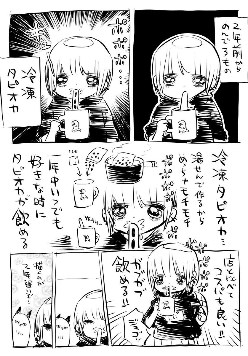RT @kakeakami: 冷凍タピオカはいいぞ https://t.co/HdSYHHCVUw