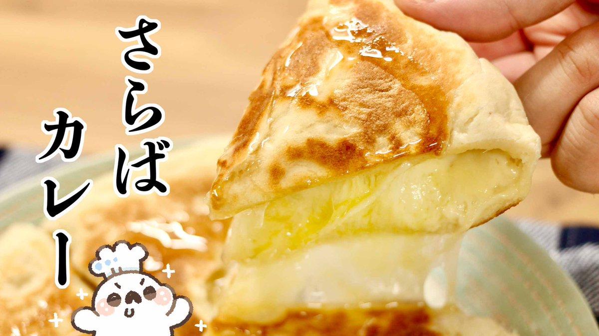 フライパンで焼けるからお手軽に作れそう!とある「チーズナン」のレシピが話題に!