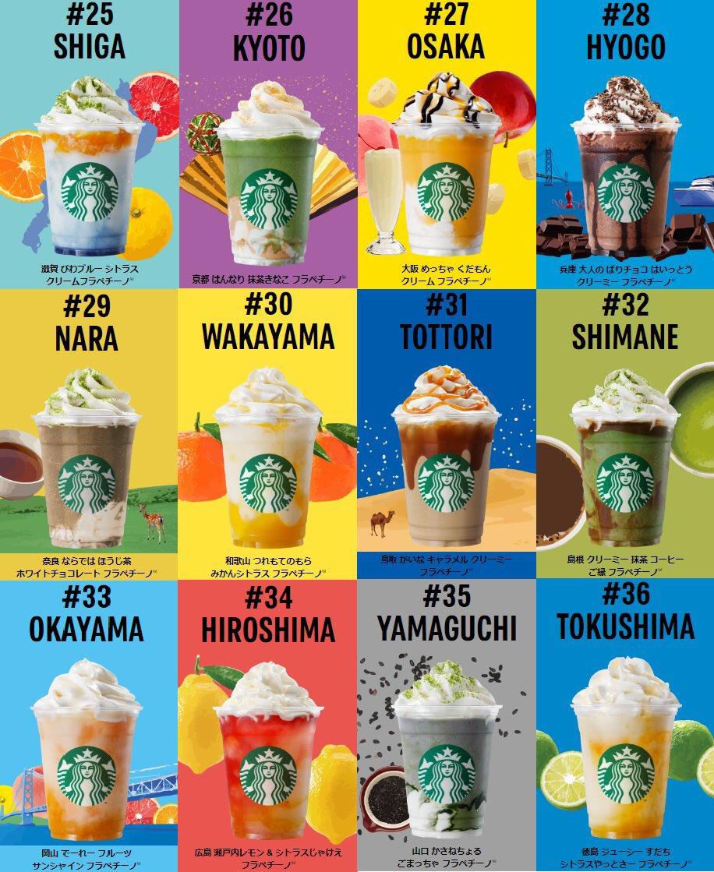 スタバに急げ〜!6月30日からご当地フラペチーノが47都道府県で販売されます!