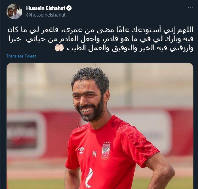 حسين الشحات عبر تويتر
