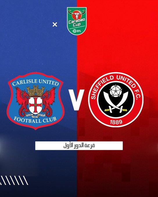 قرعة الدور الأول من كأس  سنواجه نادي كارلايل