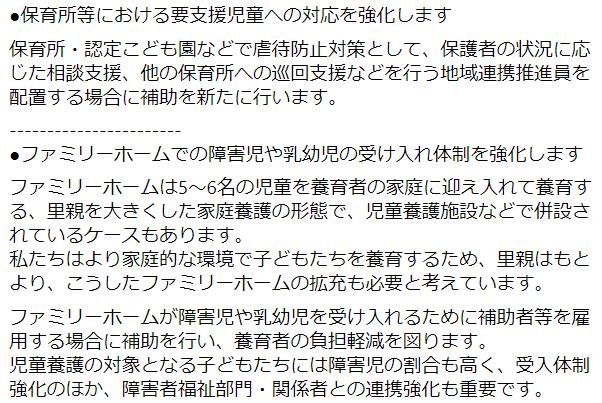 千葉 市 熊谷 市長 ツイッター