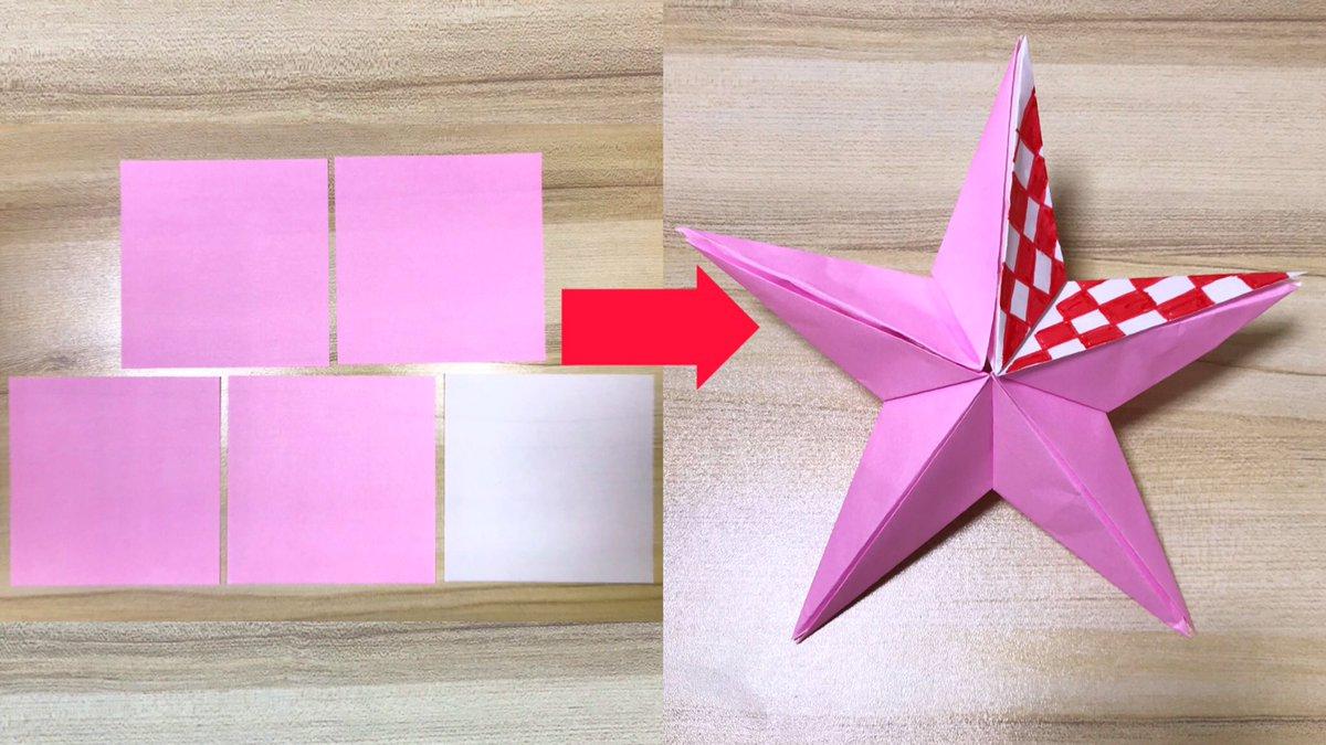 きめつのやいば 折り紙 さびと