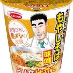 野原ひろしが感激した『もやしそば』が商品化!エースコックから新カップ麺として登場!