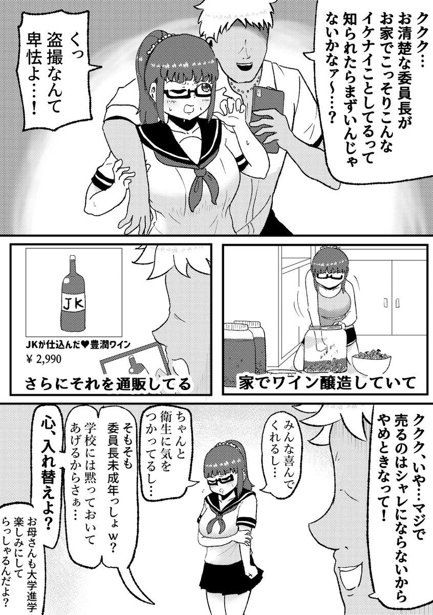 [閒聊] 清純的班長在家裡偷偷做些見不得光的事