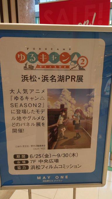 浜松 フィルム コミッション