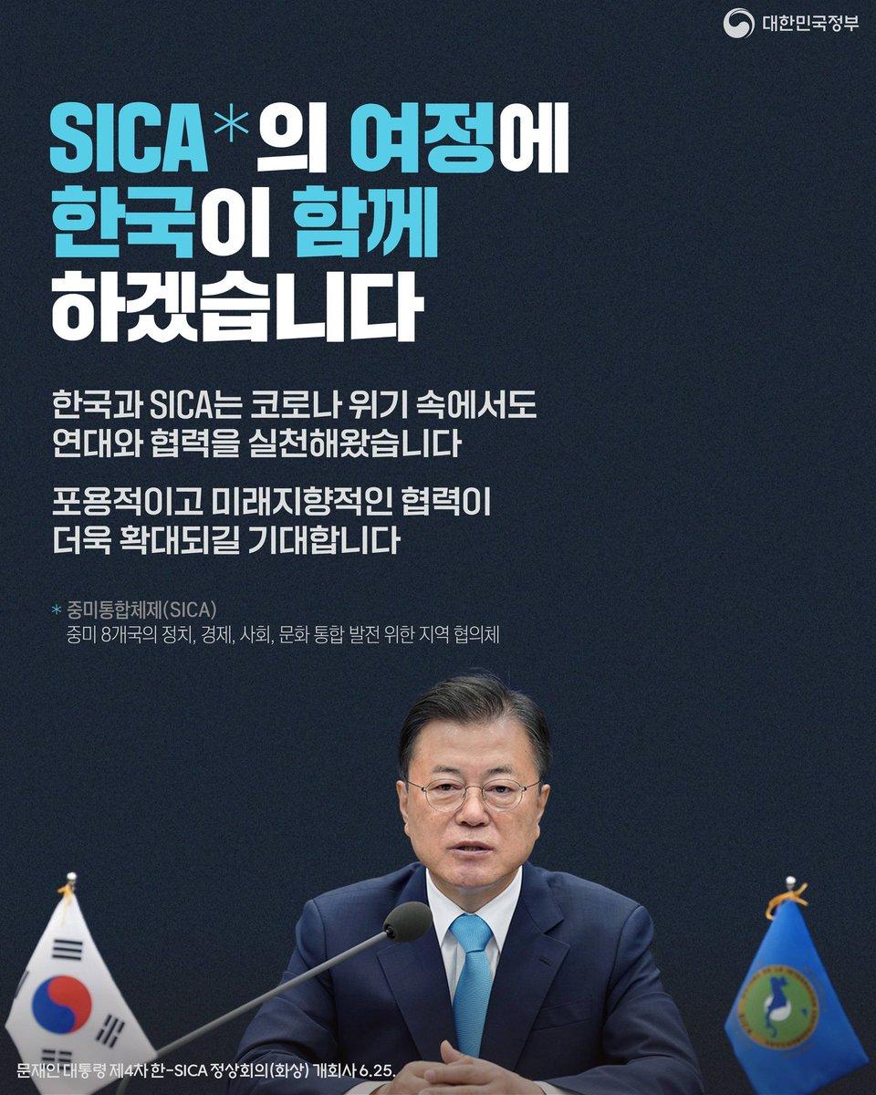 공동의 번영을 추구하는 SICA 회원국들의지속가능한 경제 발전을 지지하며그 여정에 한국도 함께 하겠습니다.코로나19 위기 속에서도 실천했던연대와 협력의 지평을 더욱 넓히겠습니다.포용적이고 미래지향적인 협력이앞으로 더욱 확대되길 기대합니다. https://t.co/Xoki0LsA09 https://t.co/eVYgScX7b3