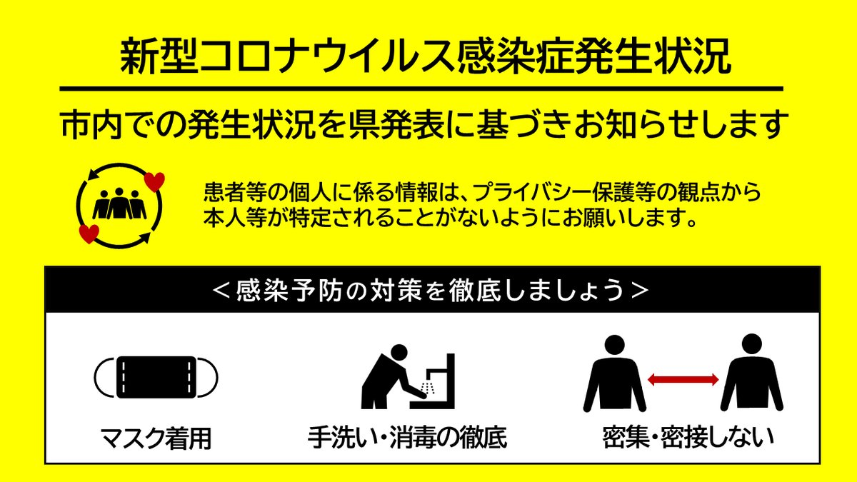 者 感染 茨城 最新 県