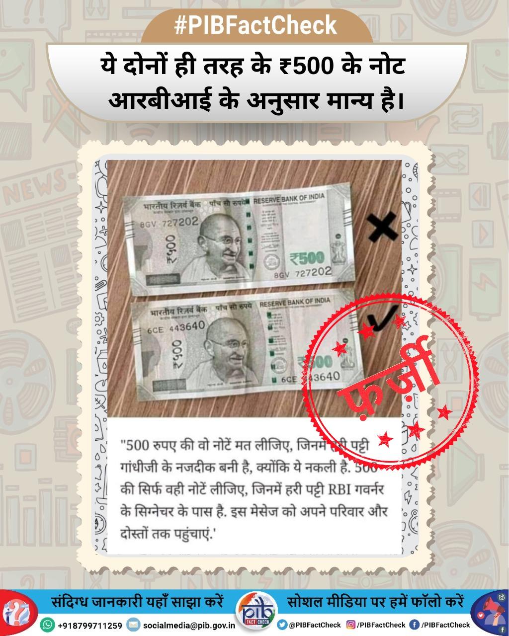 एक तस्वीर पर फ़र्ज़ी शब्द की मोहर जिसमें दावा किया गया है कि ₹500 का वह नोट नहीं लेना चाहिए जिसमें हरी पट्टी आरबीआई गवर्नर के सिग्नेचर के पास न होकर गांधीजी की तस्वीर के पास होती है।