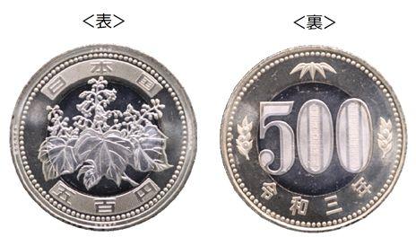 新しい500円硬貨が発表、素材に新技術などを導入!
