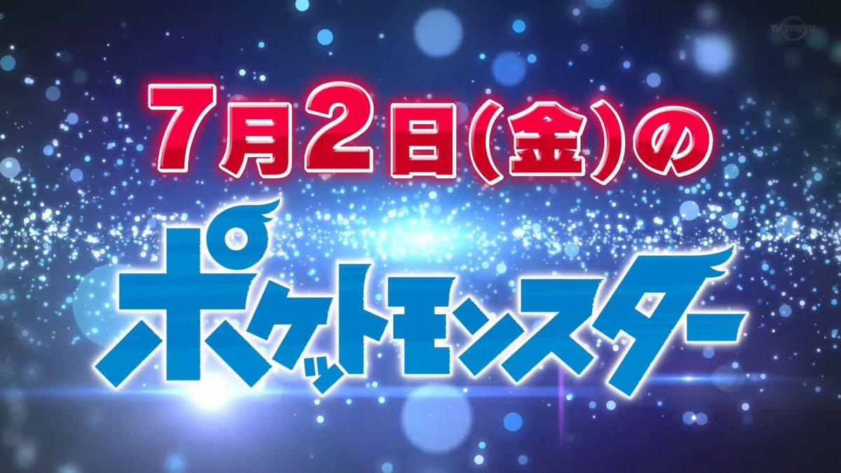 Cresselia Anime