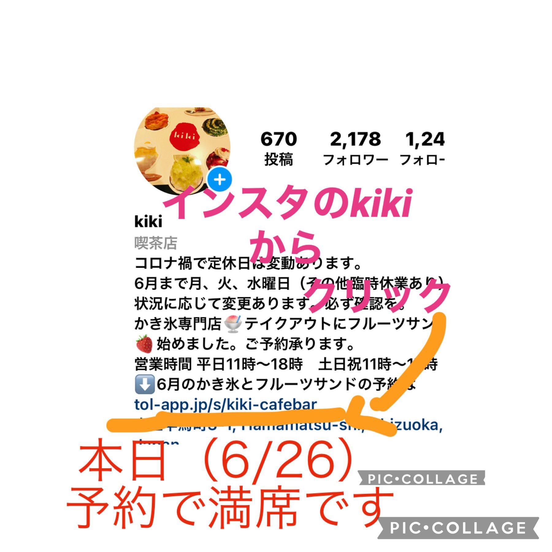 浜松コロナ ツイッター