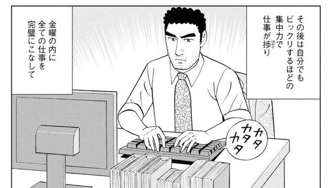 野原ひろしが使うキーボードが!めちゃくちゃデカくて元気が出る?!