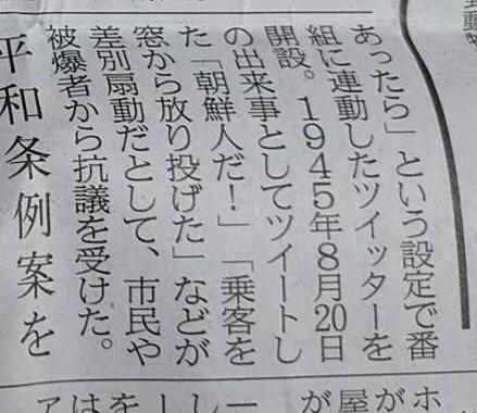 ライン twitter タイム ひろしま 「ひろしまタイムライン」NHKが謝罪 Twitterの功罪について