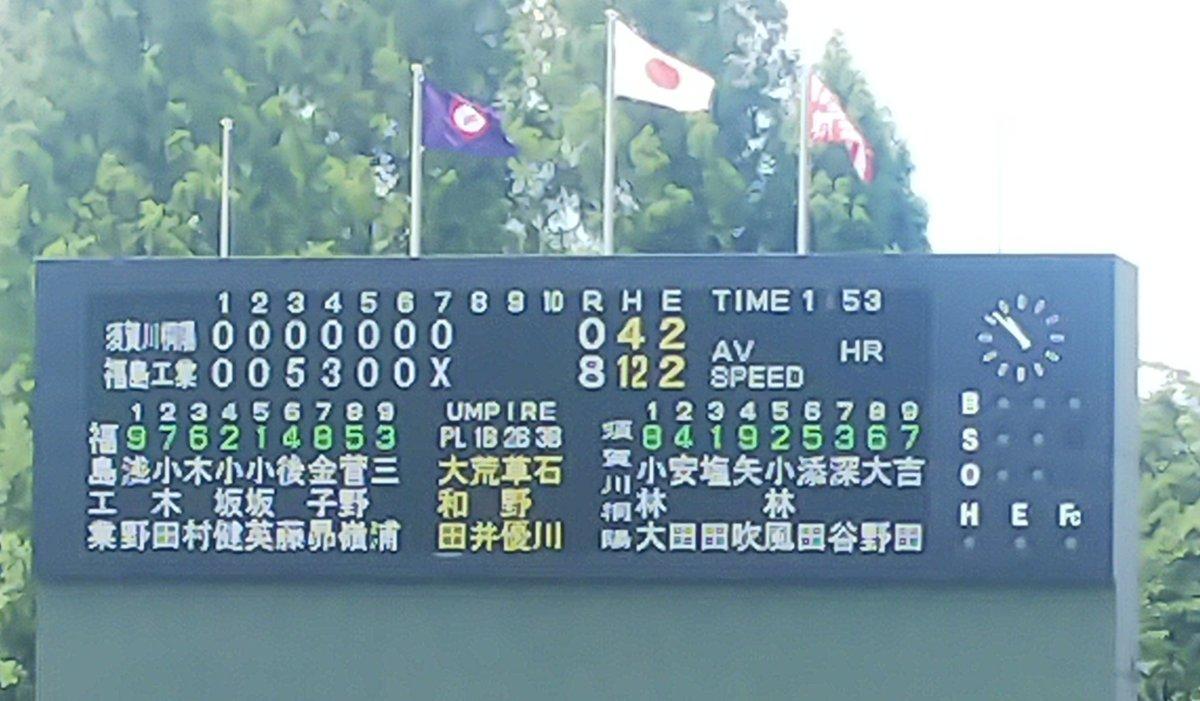 福島 県 高校 野球 掲示板 県南