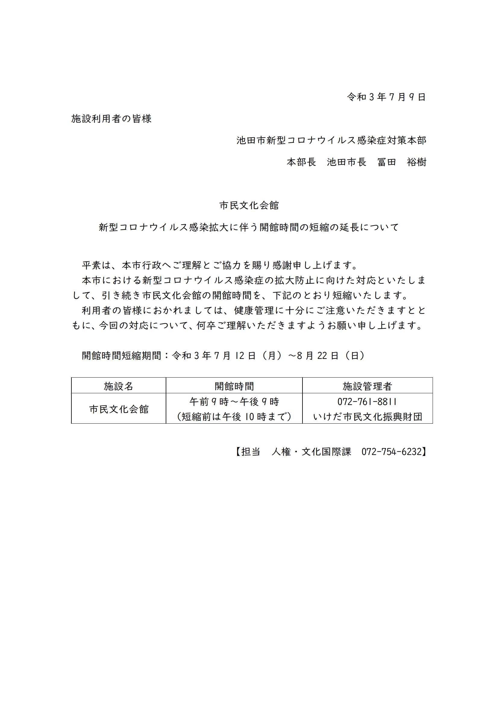 ウイルス 池田 市 コロナ 新型コロナウイルス感染症について/北海道池田町