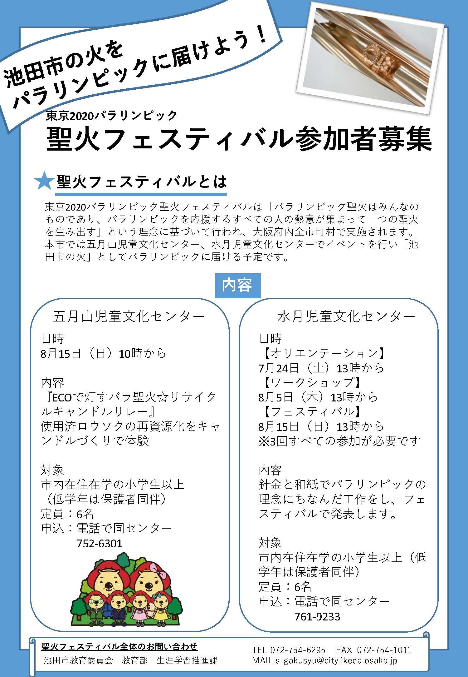 コロナ ウイルス 市 池田 中小・小規模事業者向け 新型コロナウイルス関連