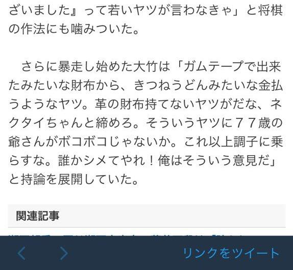 平成を代表する老害?藤井聡太に嚙みついてくる大竹まこと!