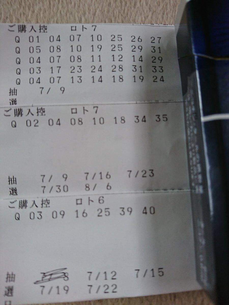 7 リハーサル ロト ロト6リハーサル数字 当選番号一覧 速報ナビ