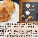 小腹が空いたときにも良さそう!簡単で美味しい「おにぎり」レシピ4選!