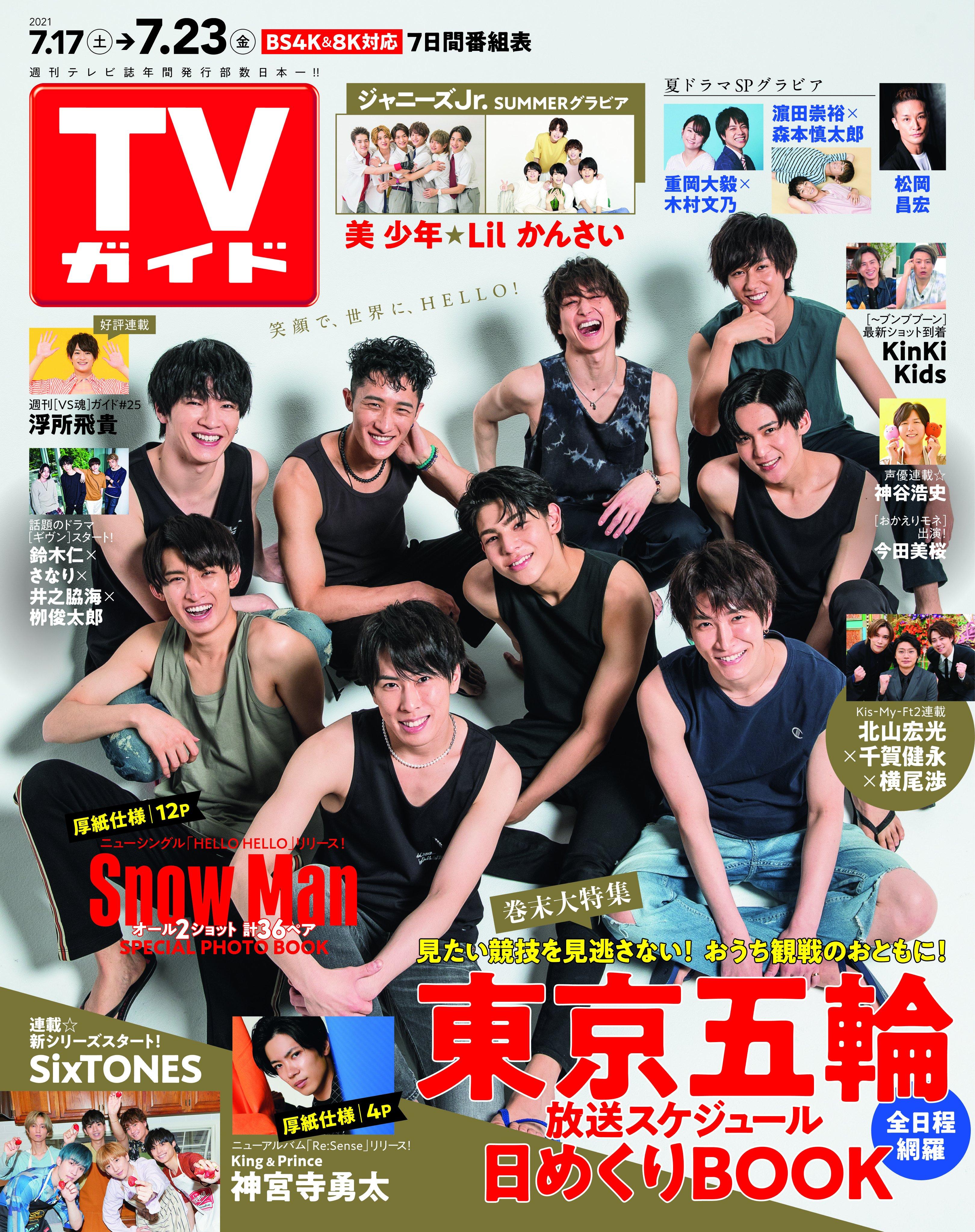 TVガイド7/23号
