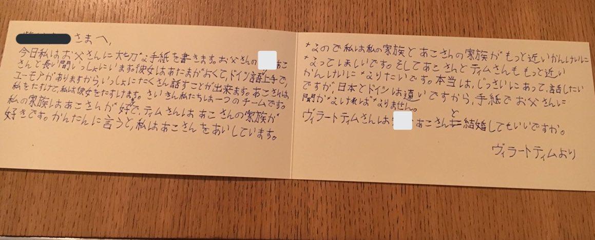 今見ても愛おし過ぎる。パートナーがプロポーズをする前に私の父にむけて書いた手紙。