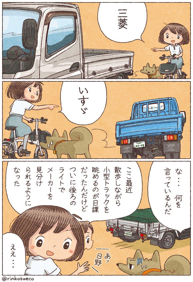 テールライトで小型トラックメーカーを見分ける方法がこちら!