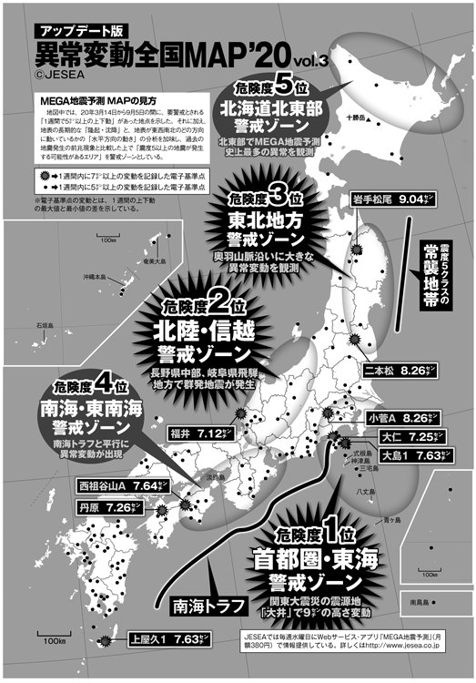 Twitter 地震 予測 【2021年6月4日地震情報&予測】地震予測の結果報告(対応地震)