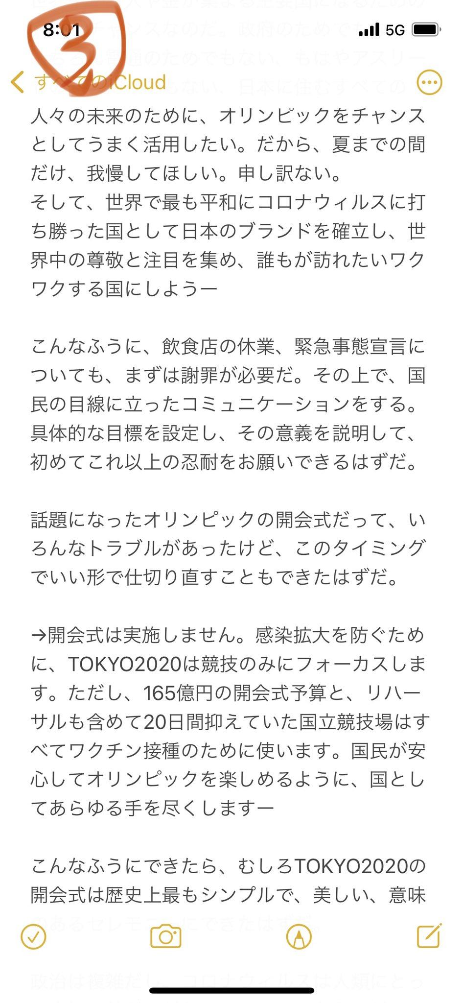 意味 ない 事態 宣言 緊急 京大・藤井聡教授が4度目緊急事態宣言で菅首相をボロカス批判「ワクチン意味ない」(東スポWeb)