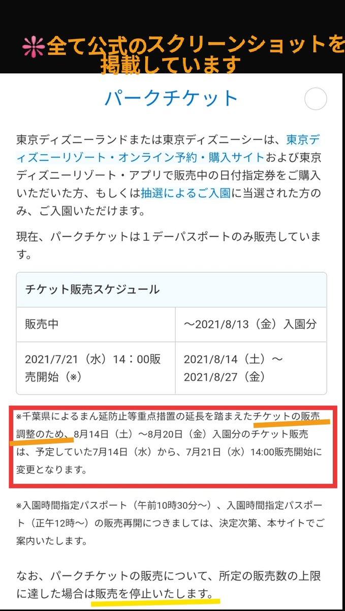スケジュール 販売 ディズニー チケット 【7/12更新】ディズニーチケット予約攻略法!購入できたポイントを徹底解説!