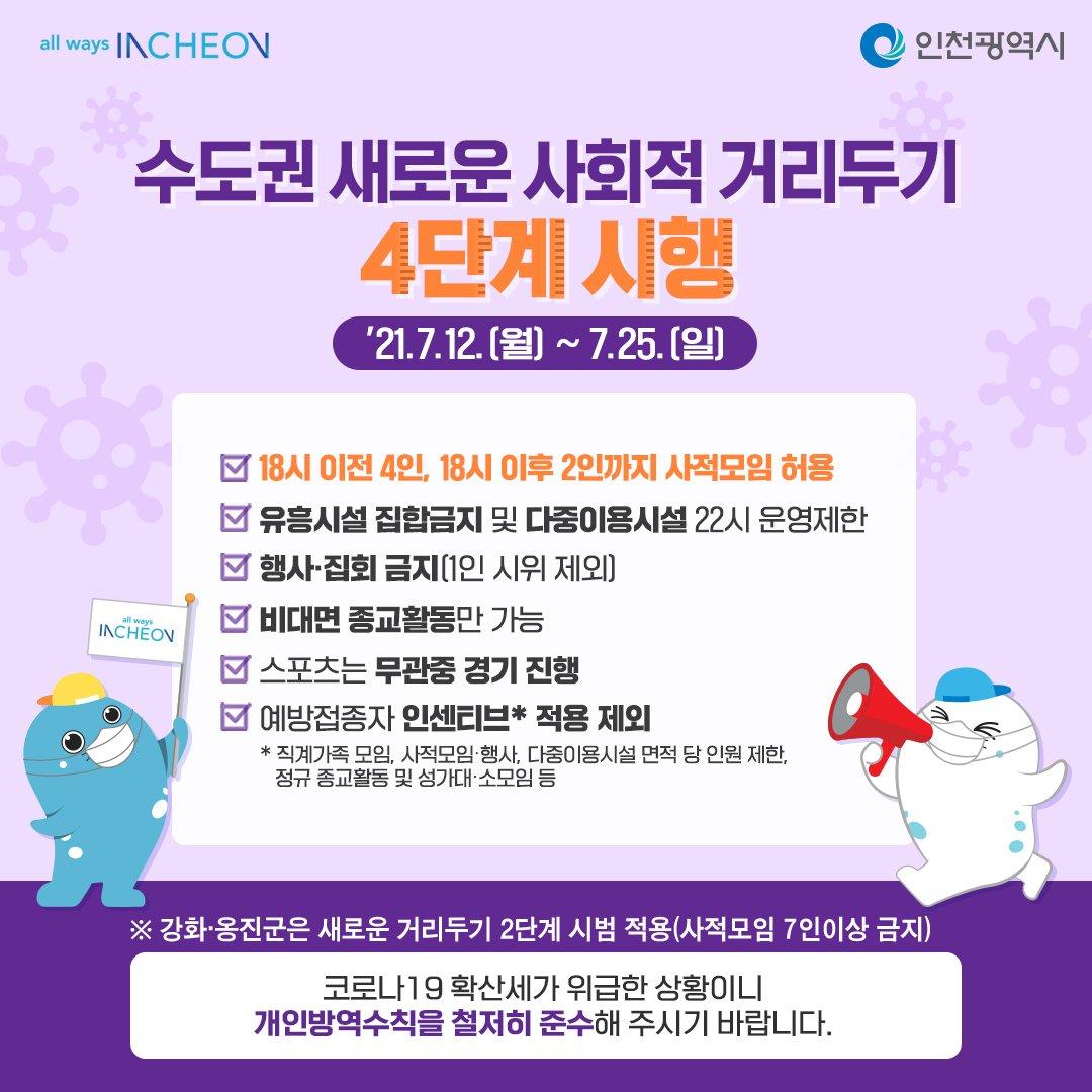 인천시 (@incheon_gov)   Twitter