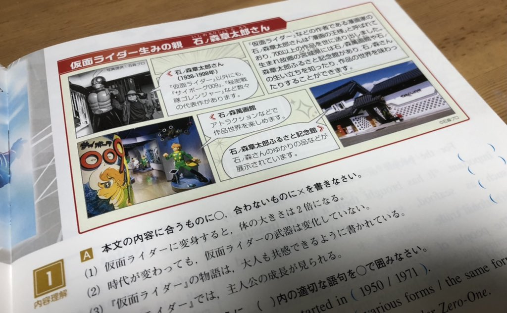 ファンなら楽勝!?高校の夏休みの課題のワークで仮面ライダーの話題が!