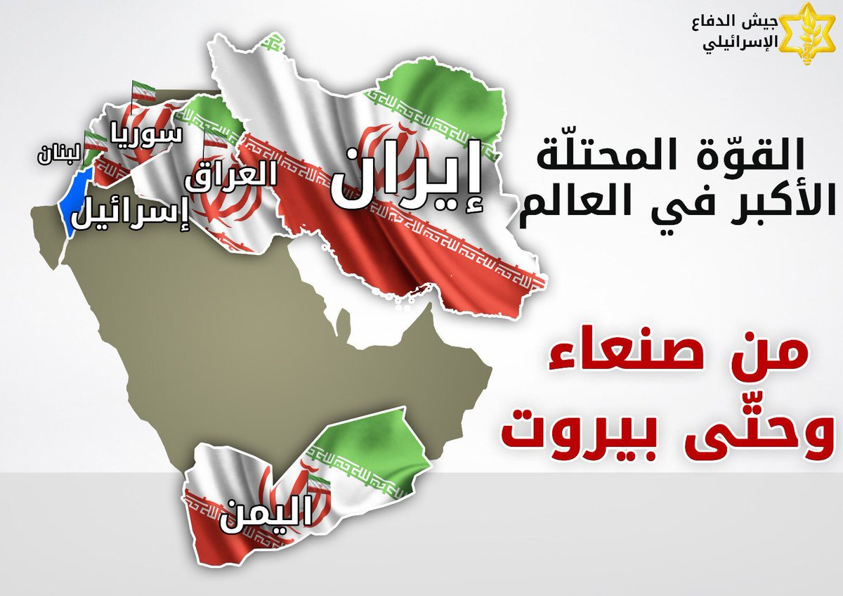 إيران هي أكبر قوة احتلال في العالم. من صنعاء مرورًا ببغداد ودمشق وصولًا الى بيروت