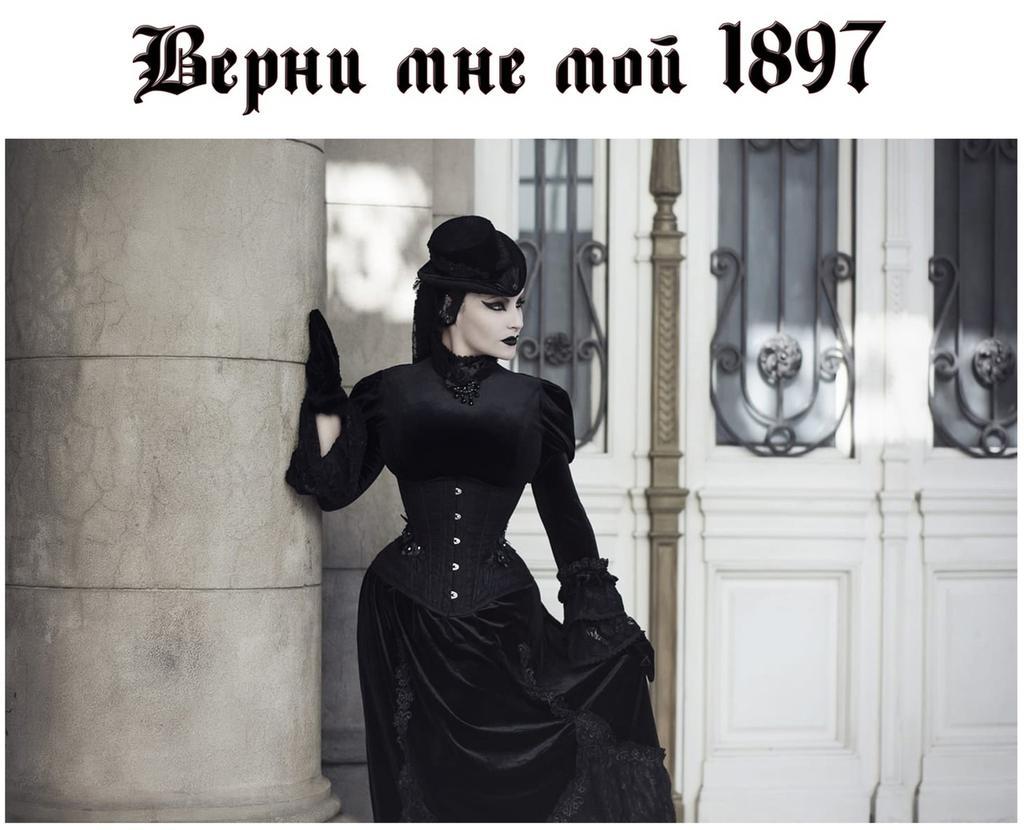 [верни мне мой 1897]
