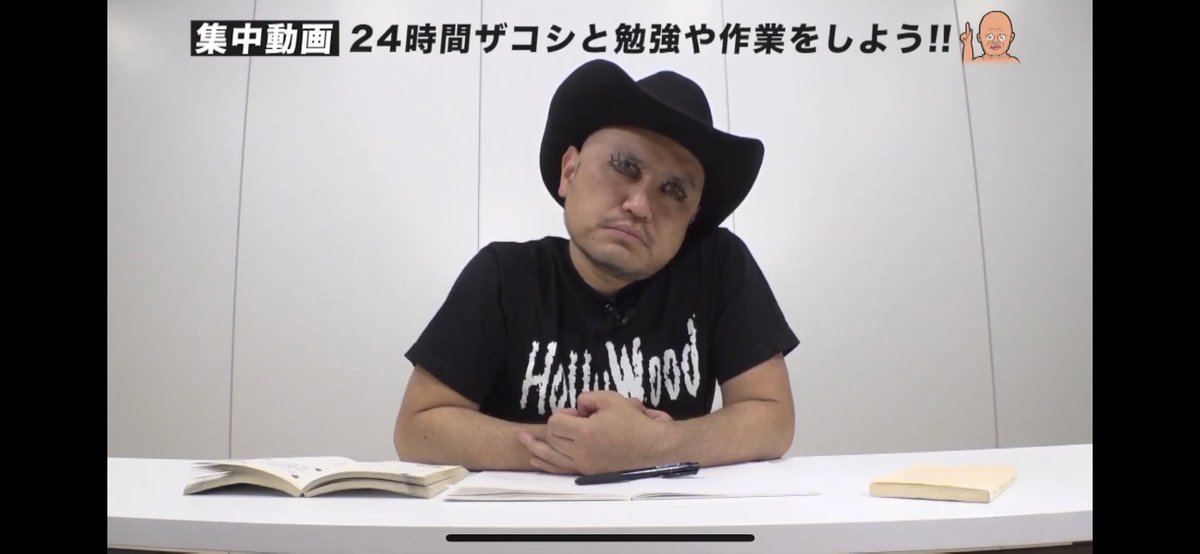 ザコシさんといっしょに24時間勉強配信!Youtubeで見ていたら変化があって面白過ぎw