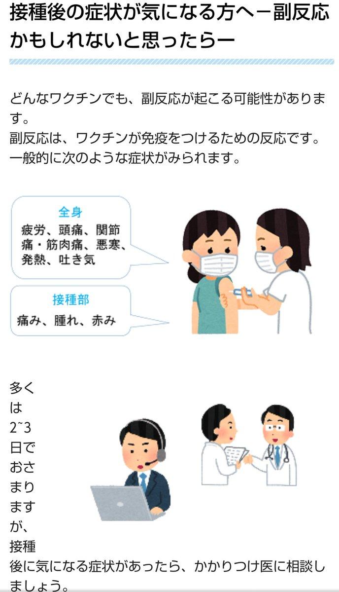 ワクチンで副反応に悩まされている方、この副反応相談センターを利用してみて!