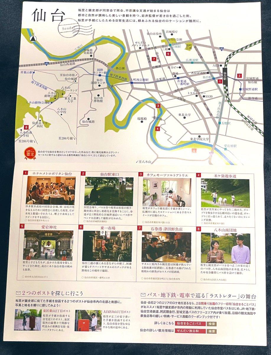 地 ラスト レター ロケ 映画ラストレターのロケ地めぐり 舞台は仙台や白石市!
