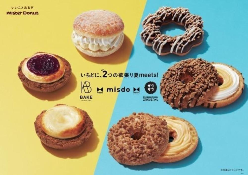 ミスタードーナツとベイク チーズタルト・クロッカンシューザクザクが共同開発!6種類のドーナツが登場!