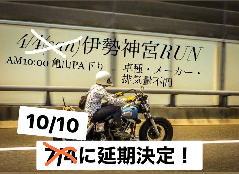【三重】SR400/500伊勢神宮RUN