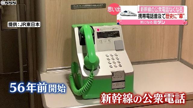 新幹線の公衆電話が撤去、携帯電話の普及によるもの!