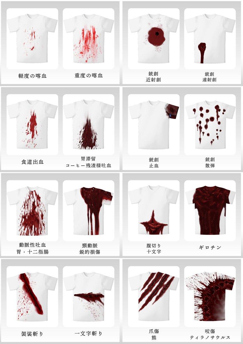 「うわぁ」って言わせたら正解?「死ぬ気で仮病を装う」Tシャツを作りました。