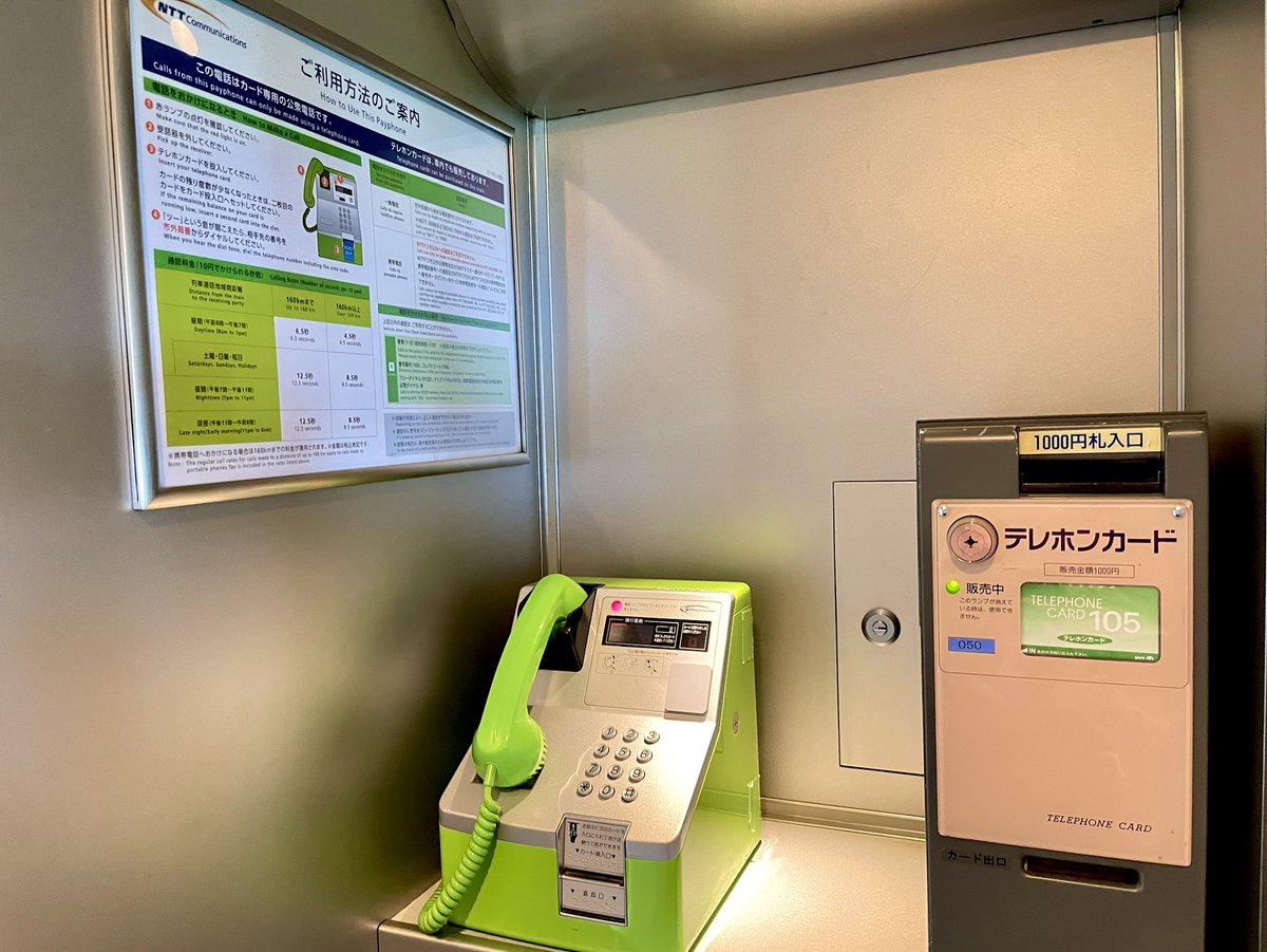 6/30の今日、新幹線の公衆電話サービスは56年の歴史に幕を閉じます!