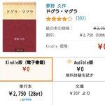 「ドグラ・マグラ」がなぜかトレンド入り!?Kindleで無料になっている!