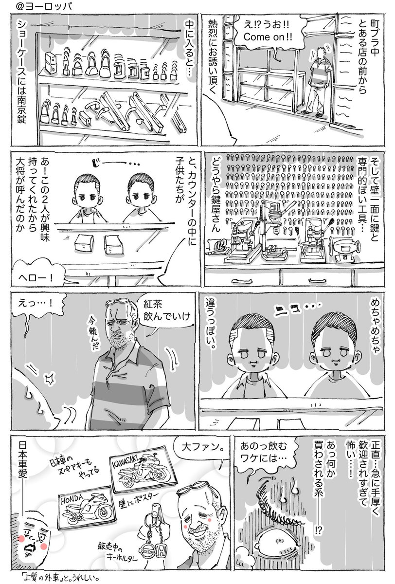 海外の鍵屋さんで受けた歓迎のヒミツ?熱烈に日本が大好きな大将さんだった!